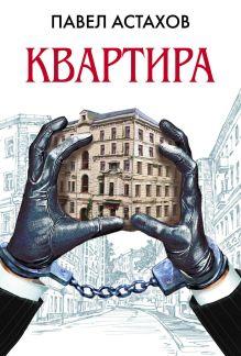 Квартира: роман