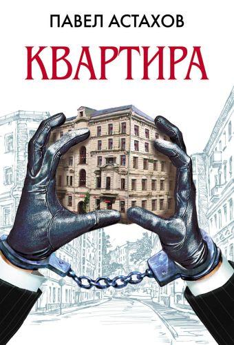 Квартира: роман Астахов П.А.
