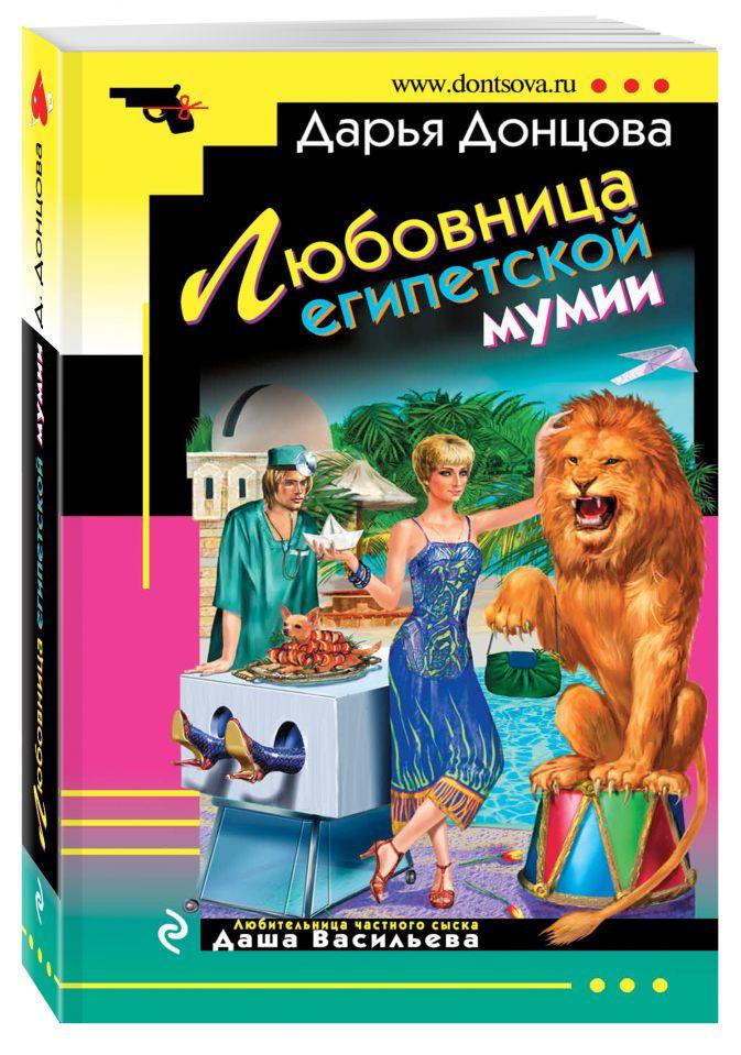 Дарья Донцова - Любовница египетской мумии обложка книги