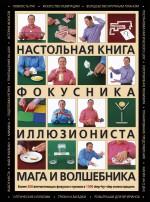 Настольная книга фокусника, иллюзиониста, мага и волшебника