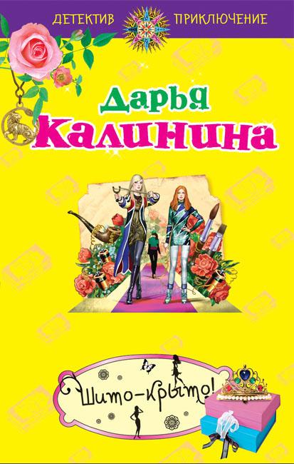 Калинина Д.А. - Шито-крыто!: роман обложка книги