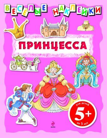 5+ Веселые наклейки. Принцесса
