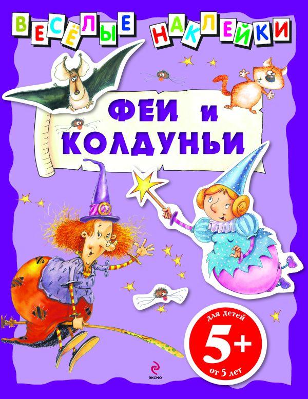5+ Веселые наклейки. Феи и колдуньи