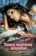 Кейн Р. - Танец мертвых девушек' обложка книги