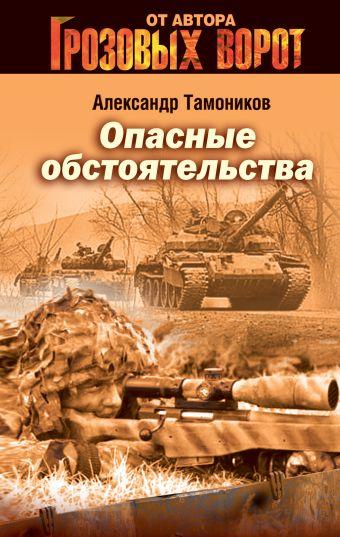 Опасные обстоятельства: роман Тамоников А.А.
