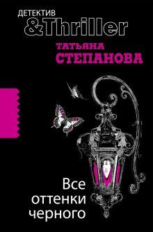 Все оттенки черного: роман