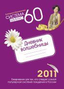 Система минус 60. Дневник волшебницы 2011