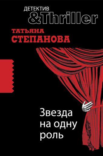 Звезда на одну роль: роман Степанова Т.Ю.