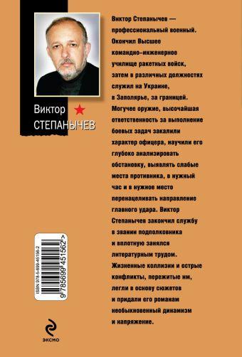 Мое имя - Воин: роман Степанычев В.