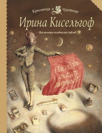 Пасодобль - танец парный: роман Кисельгоф И.