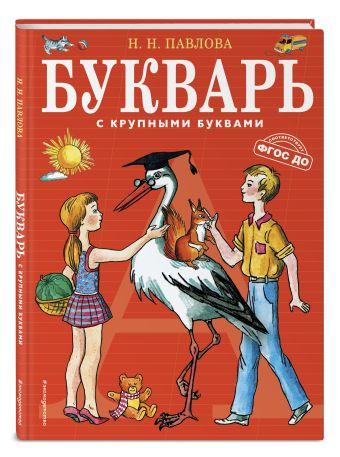Букварь с крупными буквами Павлова Н.Н.
