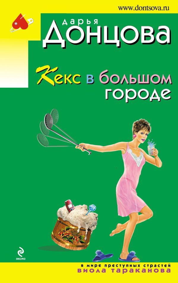 Кекс в большом городе Донцова Д.А.