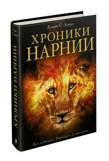 Хроники Нарнии (ст. изд.)