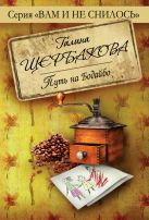 Щербакова Г. - Путь на Бодайбо' обложка книги