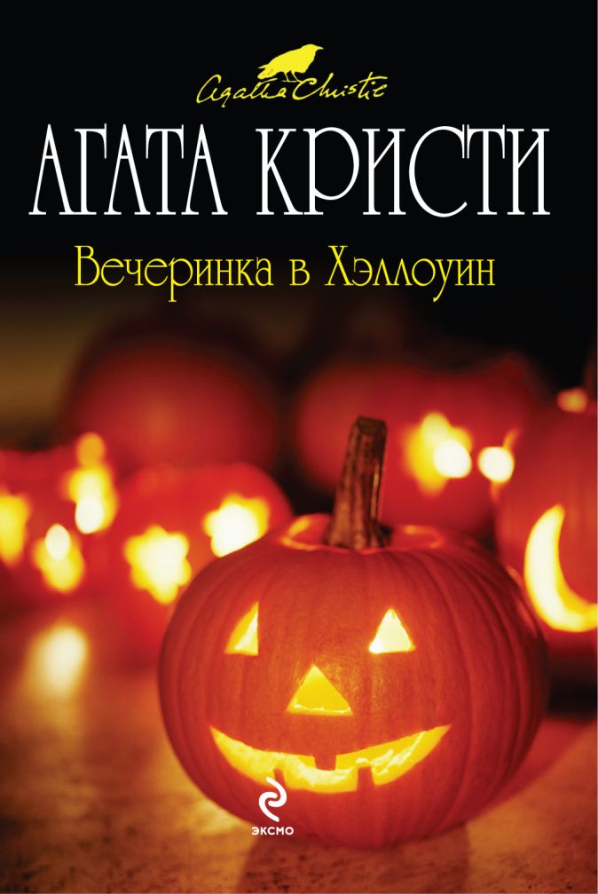 Кристи А. - Вечеринка в Хэллоуин обложка книги