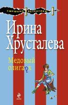 Хрусталева И. - Медовый олигарх: роман' обложка книги