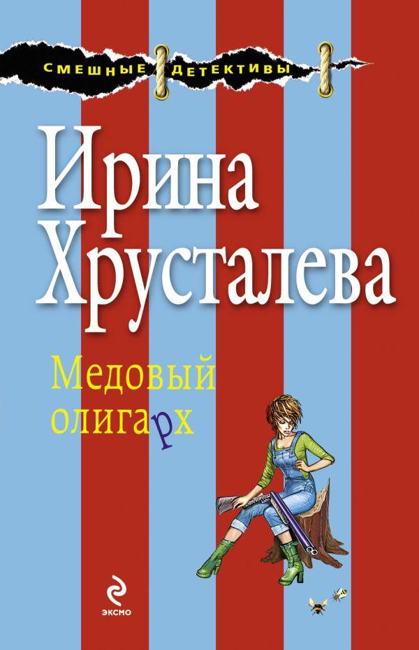 Медовый олигарх: роман Хрусталева И.