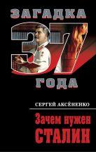 Аксененко С.И. - Зачем нужен Сталин' обложка книги