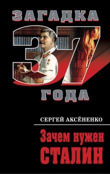 Зачем нужен Сталин