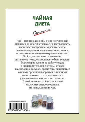 Чайная диета Выдревич Г.С., сост.