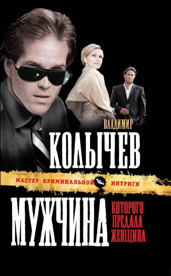 Мужчина, которого предала женщина: роман Колычев В.Г.