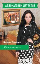 Борохова Н.Е. - Адвокат амазонки: роман' обложка книги