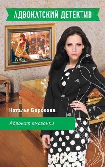 Адвокат амазонки: роман Борохова Н.Е.