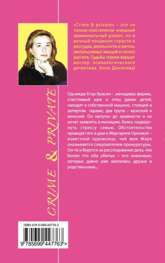 Госпожа Кофе: повесть Данилова А.В.