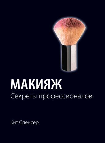 Макияж. Секреты профессионалов Спенсер К.