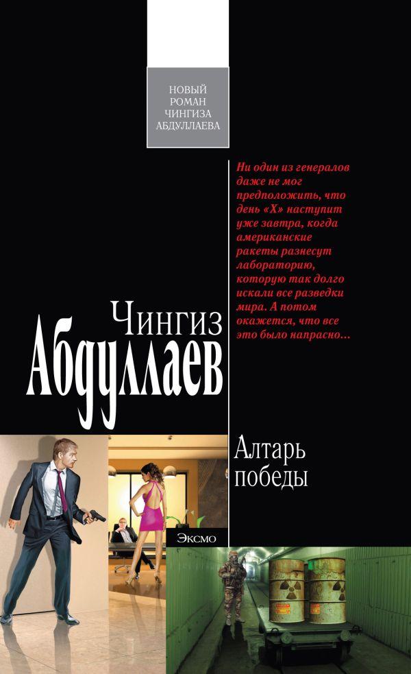 Алтарь победы: роман Абдуллаев Ч.А.