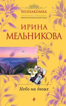 Небо на двоих: роман
