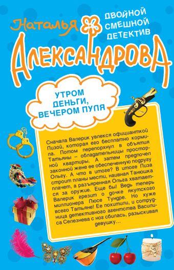 Алмазная принцесса; Утром деньги, вечером пуля: романы Александрова Н.Н.