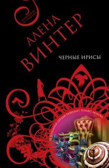 Черные ирисы: роман