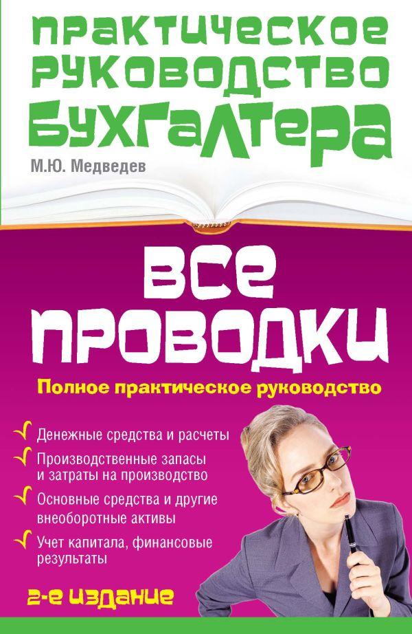 Все проводки: полное практическое руководство Медведев М.Ю.