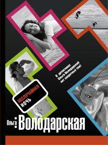 Неслучайная ночь: роман