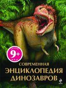 Бентон М. - 9+ Современная энциклопедия динозавров' обложка книги