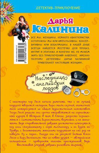 Наследница английских лордов: роман Калинина Д.А.