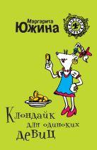 Южина М.Э. - Клондайк для одиноких девиц: роман' обложка книги