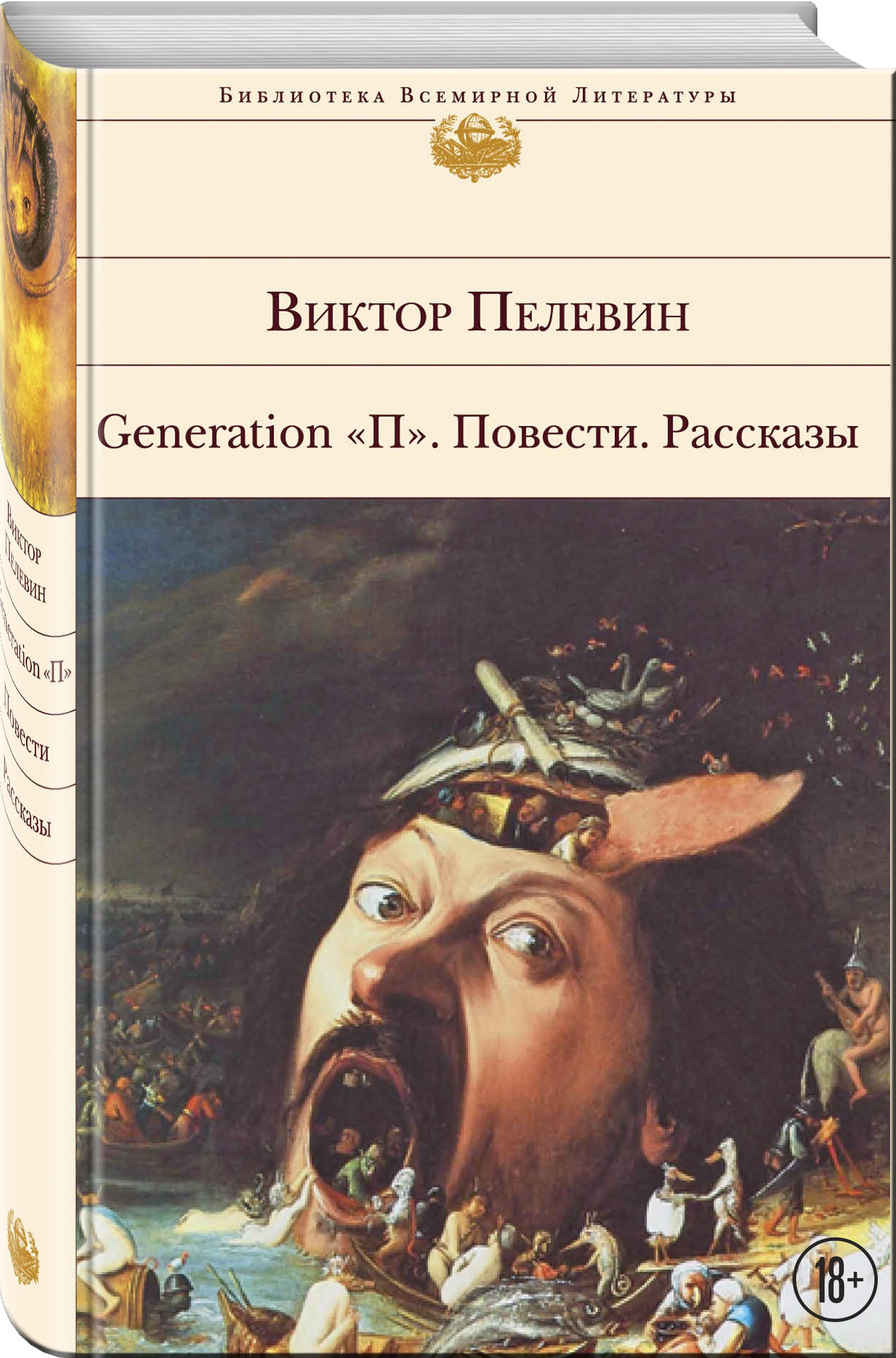 """Пелевин В.О. Generation """"П"""". Повести. Рассказы виктор пелевин the best повести и рассказы"""