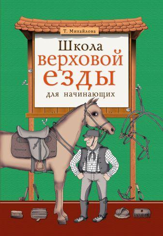 Михайлова Т. - Школа верховой езды для начинающих обложка книги