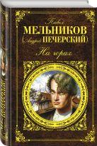 Мельников П.И. - На горах' обложка книги