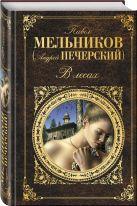 Мельников П.И. - В лесах' обложка книги