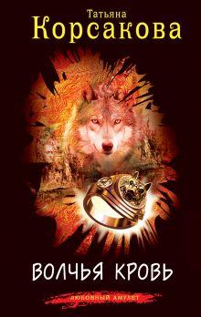 Волчья кровь: роман