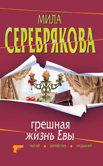 Грешная жизнь Евы: повесть Серебрякова М.