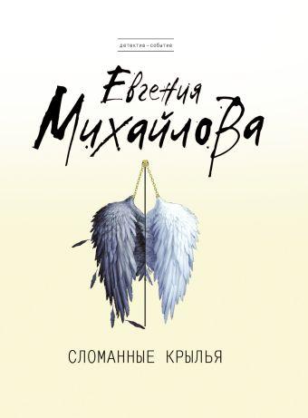 Сломанные крылья Михайлова Е.