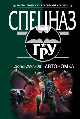 Автономка: роман Самаров С.В.
