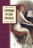 Старинные русские романсы: сборник