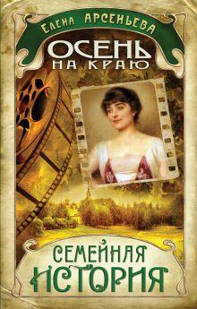 Осень на краю: роман