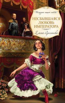 Несбывшаяся любовь императора: роман