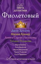 Фиолетовый: сборник рассказов